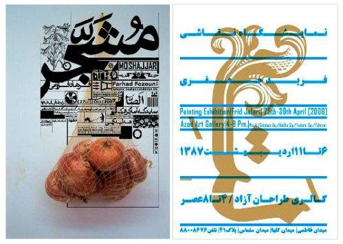 exhibition-posters-farhad-fozouni-171